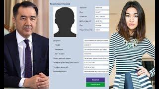 Дочь премьер-министра Казахстана отказалась от мужа-банкира/ БАСЕ