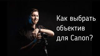 как выбрать объектив для зекралки Canon