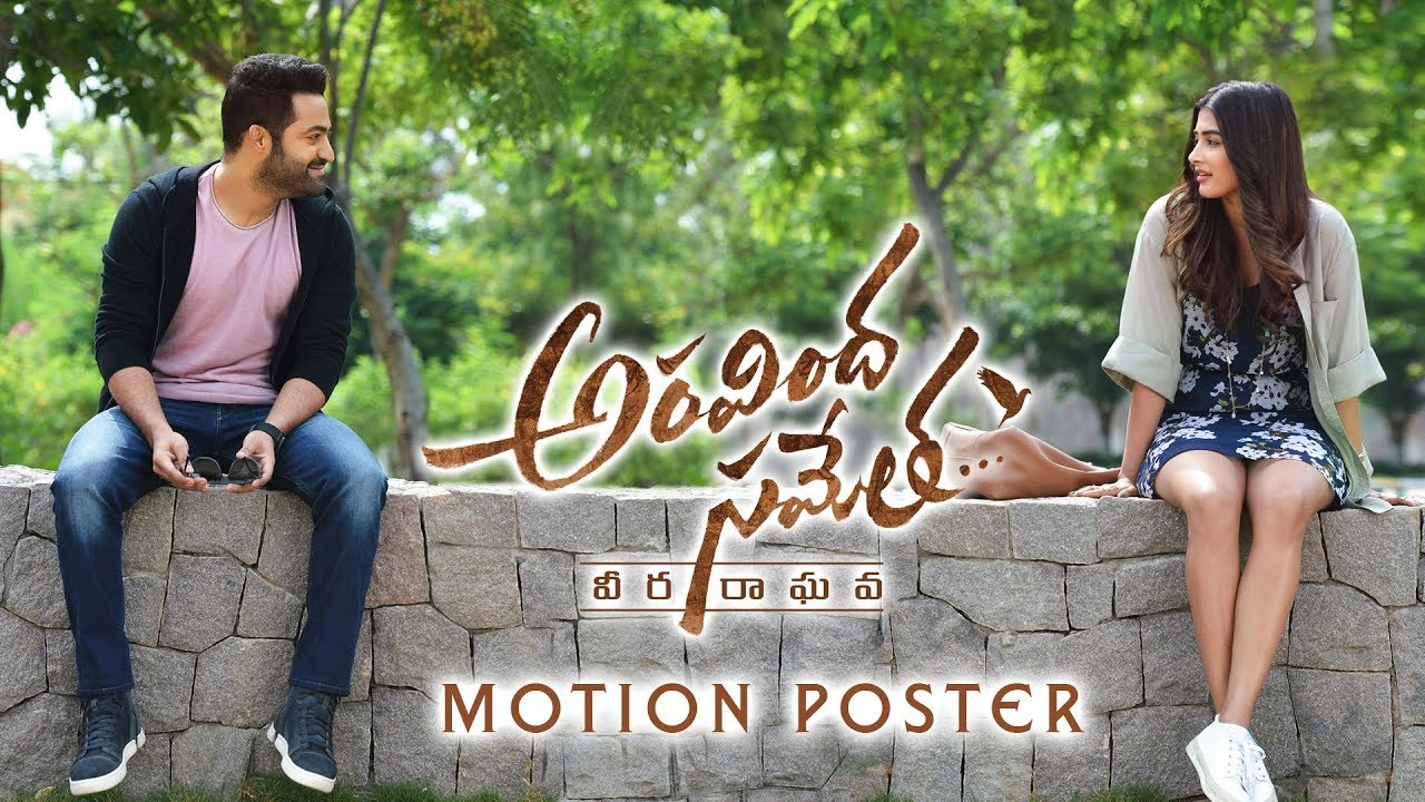 Aravindha Sametha Motion Poster | NTR, Pooja Hegde | Trivikram | SS Thaman