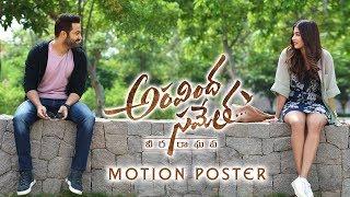 Aravindha Sametha Motion Poster | NTR, Pooja Hegde | Trivikram | SS Thaman thumbnail