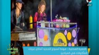 بعد انتصار فتاة البرجر .. التنمية المحلية تصدر قرار بخصوص عربات المأكولات ! | صباحك عندنا