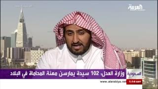 في السعودية.. عدد المحامين لا يتجاوز 4 آلاف
