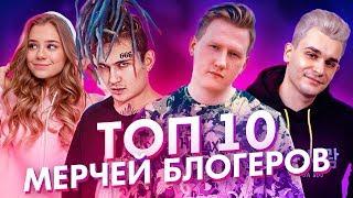 Топ 10 мерчей БЛОГЕРОВ