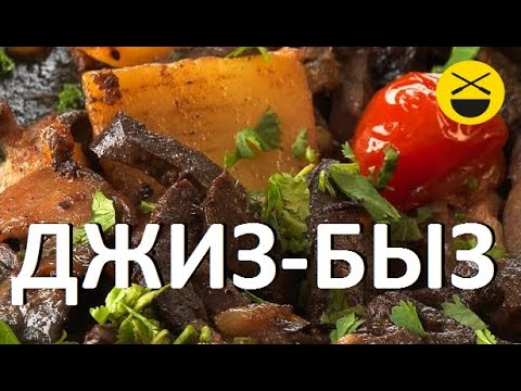 рецепт баранины в казане от сталика ханкишиева