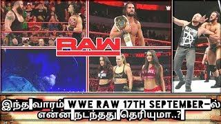 இந்த வாரம் WWE RAW 17TH SEPTEMBER-ல் என்ன நடந்தது தெரியுமா..?/World Wrestling Tamil