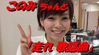 文化放送「走れ!歌謡曲」木曜日 パーソナリティ、杜このみさんは、細川...