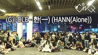 [ KPOP DANCE IN PUBLIC ] (G)I-DLE - 한(一) (HANN (Alone)) Dance Cover by CINQHK