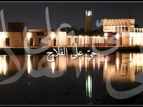 Fajr azaan - Sheikh Mishary Al Afasy.flv