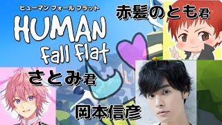 【コラボ】なぜか俺ばかり落とされる【Human: Fall Flat】