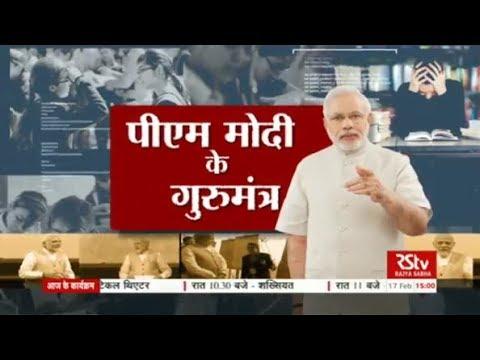 Special Programme - PM Modi ke Gurumantra