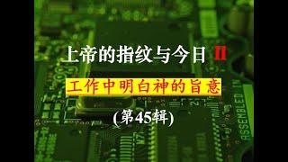 """(第II季)上帝的指纹与今日第45辑  Session 45 of """"God's Fingerprint & Today(II)"""" 祝健牧师 Pastor Zhu 10/21"""
