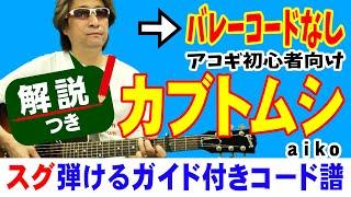 Aiko カブトムシ コード