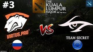 Virtus.Pro vs Secret #3 (BO3) | The Kuala Lumpur Major