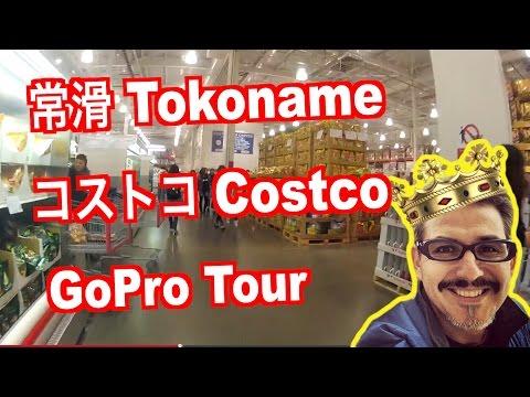 常滑コストコ Tokoname Costco - Full Tour