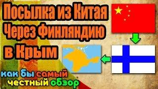 #Посылка из Китая через Финляндию в Крым │Как бы самый честный обзор(, 2016-04-17T17:21:14.000Z)
