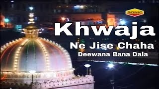 Khwaja Ne Jise Chaha Deewana Bana Dala    Teri Dhoom Hain Khwaja Gali Gali    Yousuf Malik