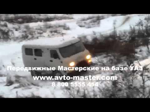 передвижные автомастерские на базе уаз Красногорск