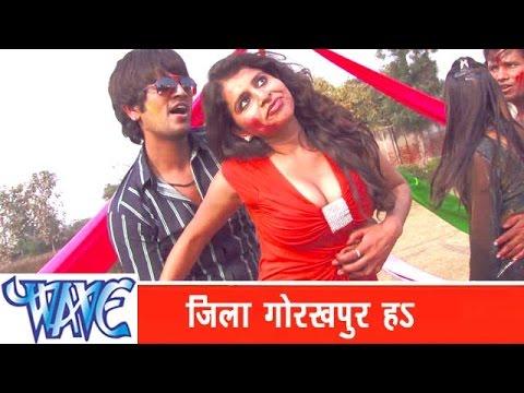 जिला गोरखपुर हs Jila Gorakhpur Ha - Jila Top Holi - Bhojpuri Hot Holi Songs 2015 HD