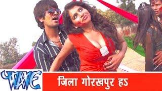 जिला गोरखपुर हs Jila Gorakhpur Ha - Jila Top Holi - Bhojpuri Hit Holi Songs 2015 HD
