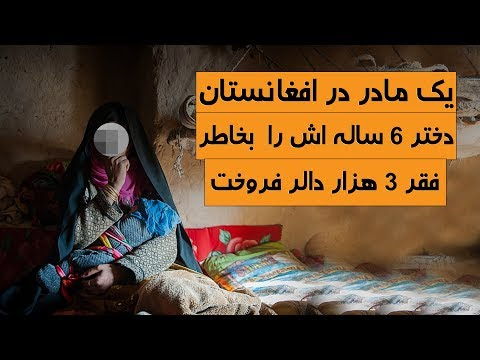یک مادر در افغانستان دختر 6 ساله اش در بدل 3 هزار دالر فروخت | TOP 5 DARI