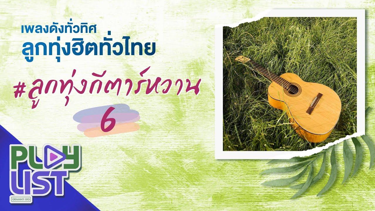 เพลงดังทั่วทิศ ลูกทุ่งฮิตทั่วไทย #ลูกทุ่งกีตาร์หวาน 6   จากสำคัญ เป็นสำรอง , รักแท้บ่ได้แปลว่าโง่