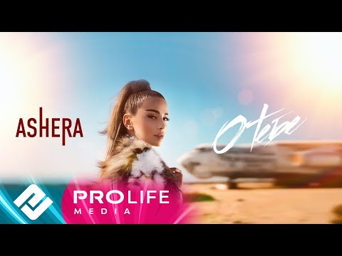 ASHERA - О тебе