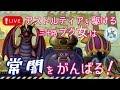 【ドラクエ10】アストルティアを駆ける三十路プク女は、常闇をがんばる!#21【PS4】