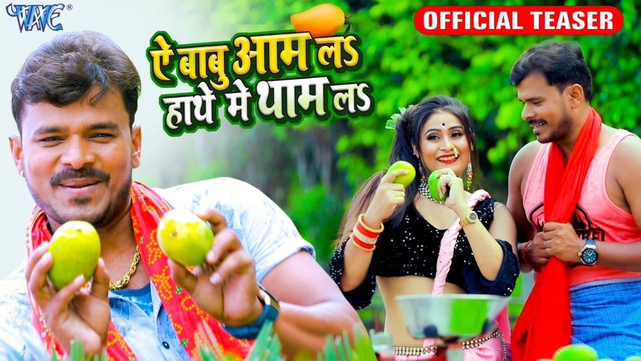 Official Teaser || Ae Babu Aam La Hathe Me Tham La ||  #Pramod Premi Yadav || Bhojpuri Song