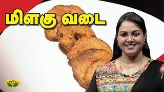 MILAGU VADAI | Vadai Recipe | | Adupangarai | Jaya TV