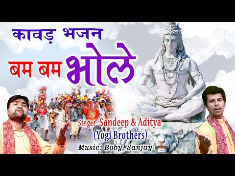 "कावड़ भजन 2017 ""बम बम भोले"" - Superhit Bhole Baba Song #Sandeep & Aditya(Yogi Brothers)"