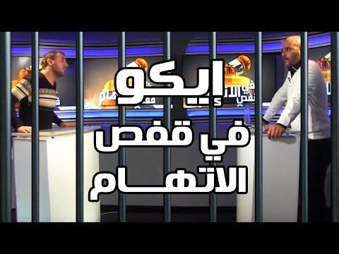 إيكو في قفص الاتهام | Eko sur Medradio