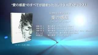 櫻井 敦司 - 完全限定生産「愛の惑星 -Collector's Box-」トレーラー