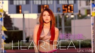 G.E.M.【新的心跳 HEARTBEAT】Lyric Video 歌詞版 [HD] 鄧紫棋