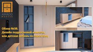 Обзор №38. Дизайн подростковой или детской комнаты. Шкаф с подсветкой и интегрированной ручкой.