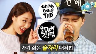 VIXX KEN X Nine Muses Kyungri, K-pop idols' tip to handle unwanted drinking parties
