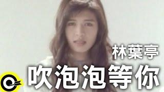 林葉亭 Judy Lin【吹泡泡等你 Blow bubbles while waiting for you】Official Music Video thumbnail
