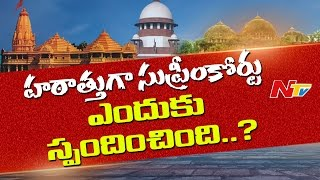 Why Supreme Court Suddenly Reacts on Ayodhya Ram Temple Issue. .?|| Story Board Part 2 || NTV
