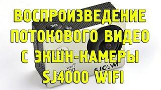 Воспроизведение потокового видео с экшн-камеры sj4000 wifi. Вывод изображения с камеры на компьютер(В этом видео, показано как вывести изображение с экшн камеры sj4000 wifi на стационарный компьютер или ноутбук..., 2015-06-14T11:27:50.000Z)