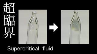 エタンとプロパンの超臨界流体 Supercritical fluid of ethane and propane【超臨界実験】 / 米村でんじろう[公式]/science experiments
