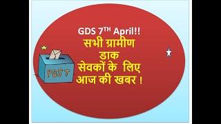 GDS 7TH April!!  | सभी ग्रामीण डाक सेवकों के  लिए आज की खबर