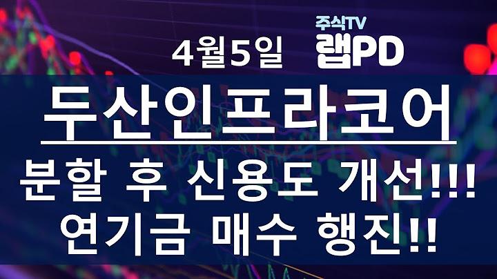두산인프라코어 분할 후 신용도 개선!! 연기금 매수 행진!! 4/5