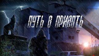 ���� � �������. S.T.A.L.K.E.R. ��� ������� [Misery+Sigerous mod] #40