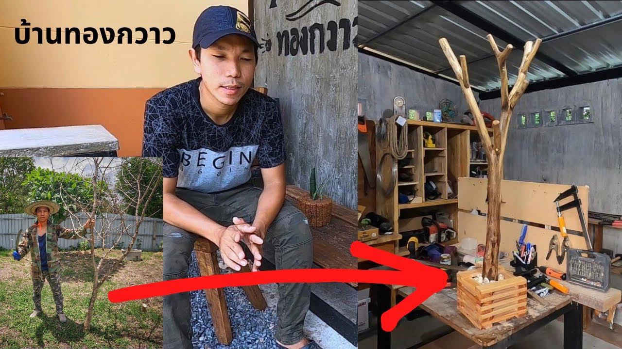 ทำที่แขวนของใช้หน้าบ้าน จากต้นไม้เก่า Easy DIY EP.11