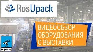 Видеообзор оборудования для полиграфии от компании Бронко. Выставка Росупак-2018