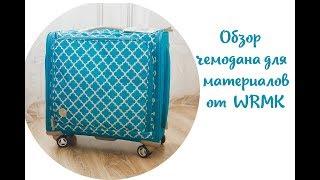 Обзор чемодана  Trolley Bag от We R Memory Keepers