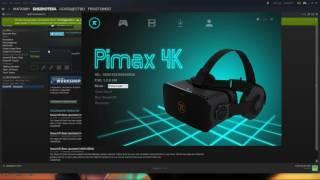 vR очки Pimax 4k, основные проблемы и варианты решения. (УСТАРЕЛО)