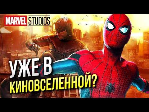Герои Netflix в киновселенной Марвел? | Сорвиголова и Человек Паук 3 | Громовержцы и Чёрная Вдова