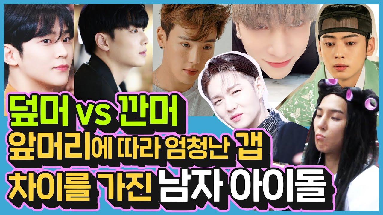 앞머리에 따라 엄청난 갭 차이를 가진 남자아이돌 7