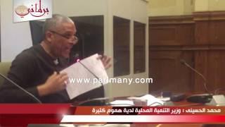 بالفيديو.. محمد الحسينى: وزير التنمية المحلية لديه هموما كثيرة وهو