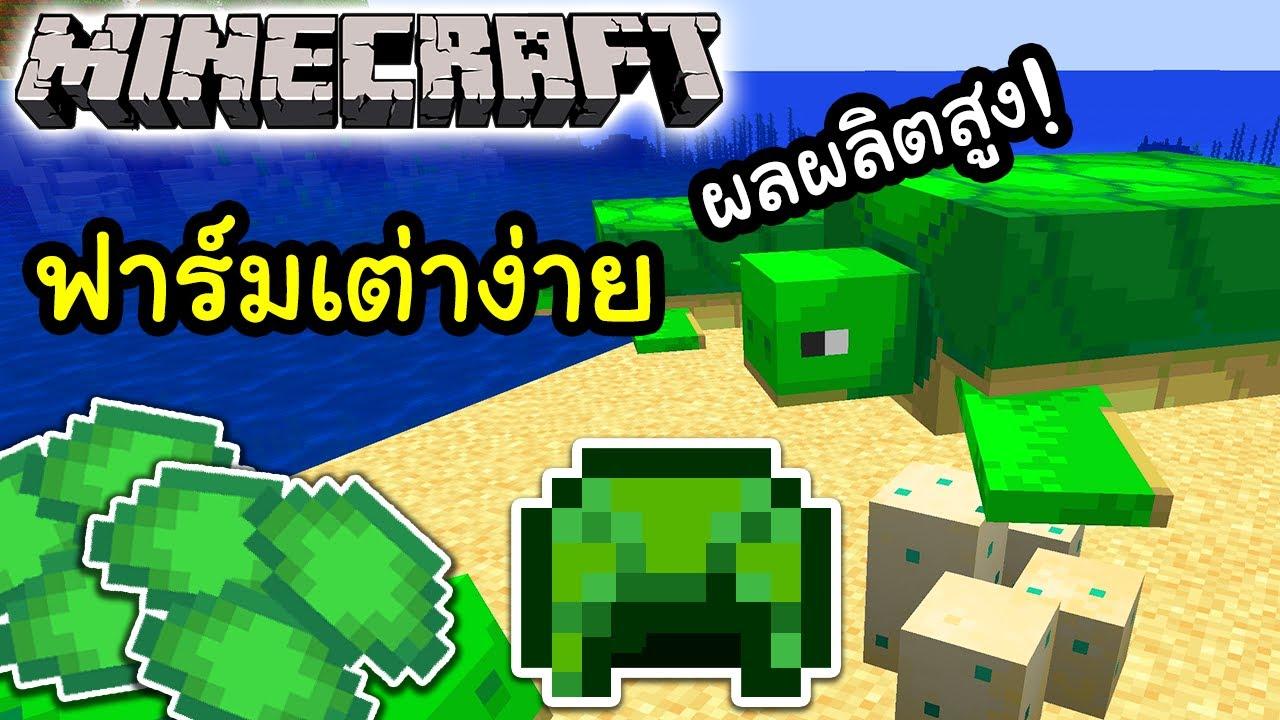 มายคราฟ: ฟาร์มเต่า, ไข่เต่า, กระดองเต่าอย่างง่าย | Minecraft